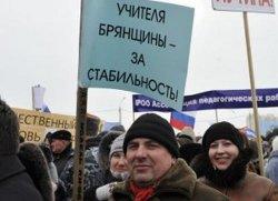 В Брянске идут массовые увольнения директоров школ