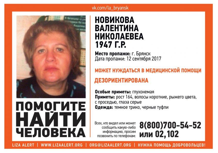 ВБрянске пропала глухонемая Валентина Новикова