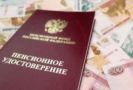 Пенсию за 8 Марта брянцам выплатят досрочно