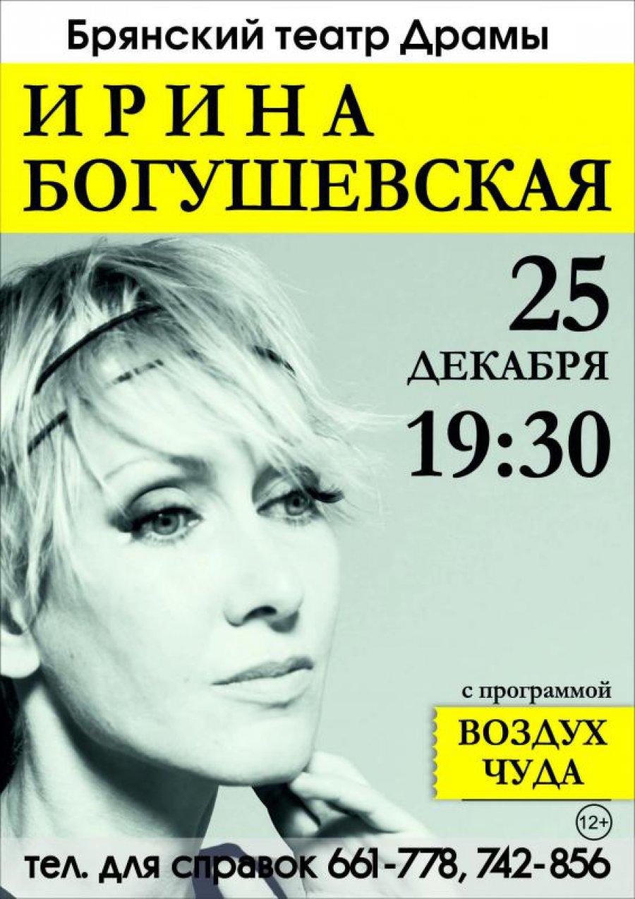 В Брянске выступит таинственная Ирина Богушевская