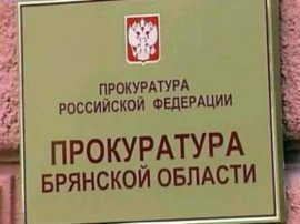 В Дубровском районе назначили нового прокурора