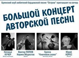 В Брянске любителей бардовской песни пригласили на большой концерт