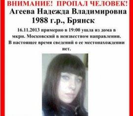 В Брянске нашли пропавшую девушку