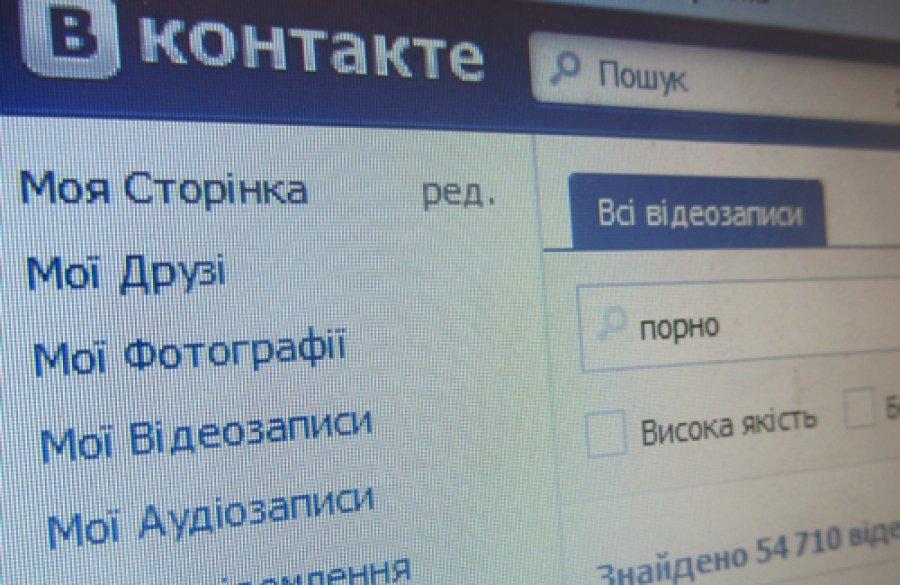Размещение порнографии вконтакте