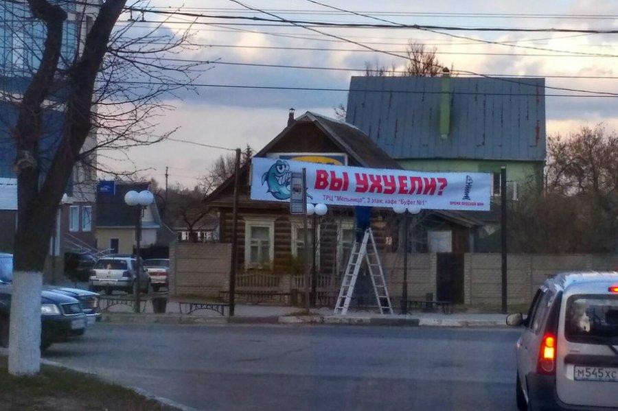 ВБрянске сняли скандальную рекламу кафе вТРЦ «Мельница»