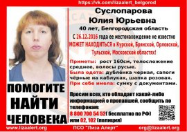 Брянские волонтеры ищут пропавшую в Белгороде женщину