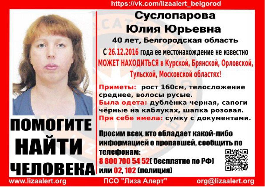ВБрянске начали поиски пропавшей 32-летней женщины