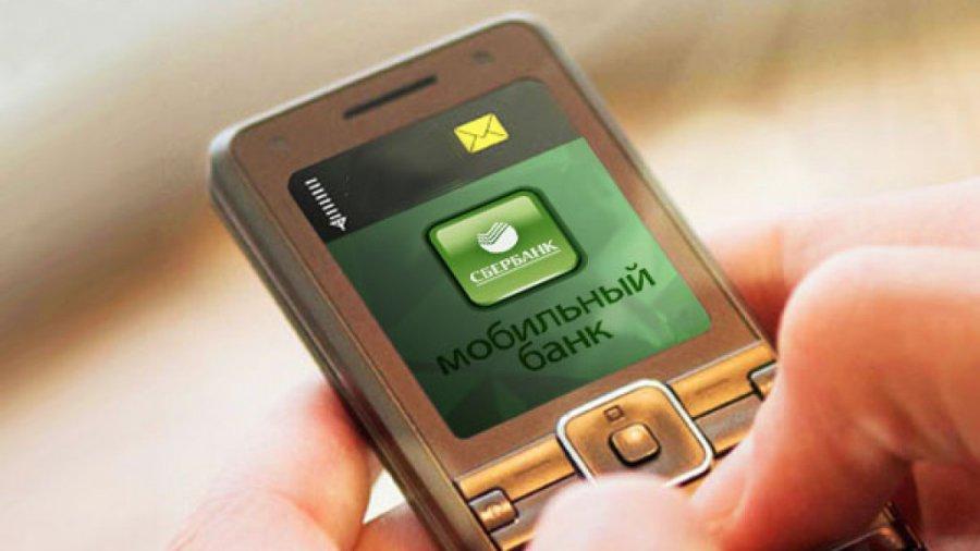 Потерявший телефон брянец лишился и9500 руб. через «Мобильный банк»