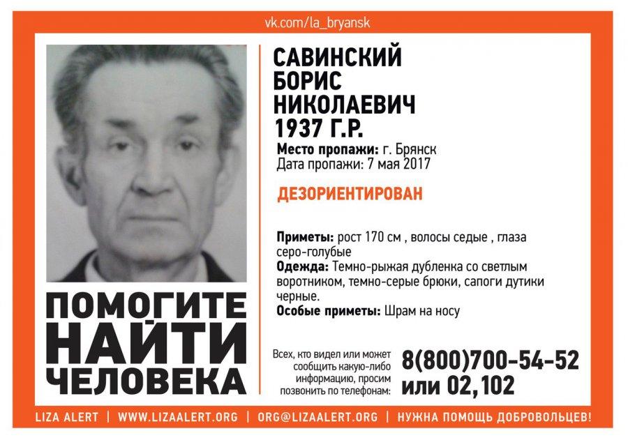 ВБрянске пропал 80-летний пенсионер Борис Савинский