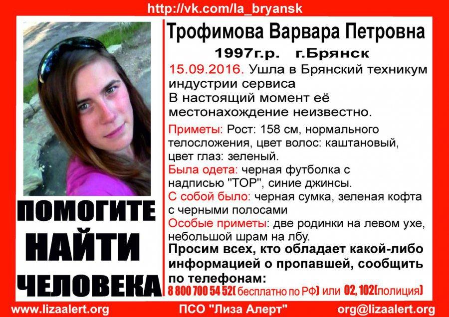 Пропавшая в Брянске 19-летняя девушка найдена мертвой