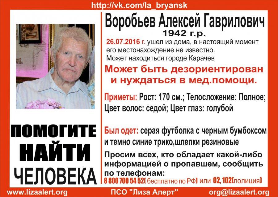 ВБрянской области пропал мужчина