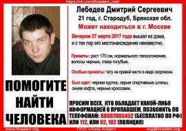 В Брянской области ищут пропавшего 21-летнего Дмитрия Лебедева