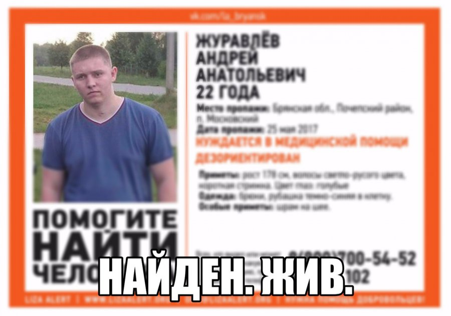 Пропавшего вБрянской области 22-летнего Андрея Журавлева отыскали живым