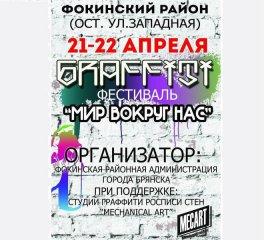 В Брянске пройдет граффити-фестиваль «Мир вокруг нас»