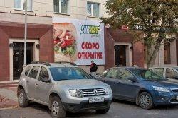 В Брянске октроется первый ресторан «Subway»