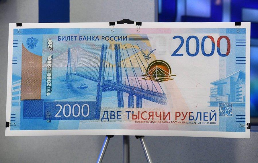 Кассиров Брянска обучили распознавать купюры в200 и2000 рублей