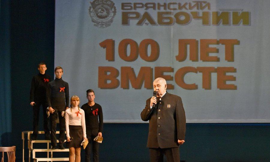 Газета «Брянский рабочий» отметила 100-летие ярким концертом