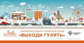 Брянцев пригласили на зимний фестиваль «Выходи гулять»