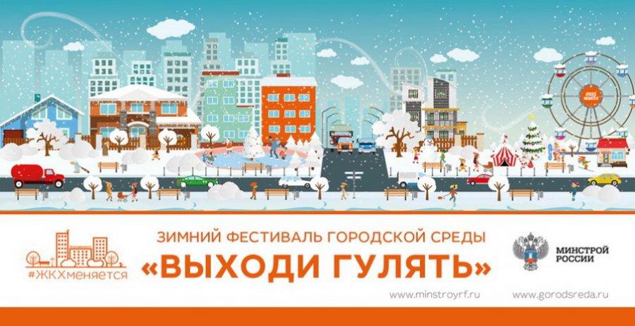 «Выходи гулять» вУльяновской области. План мероприятий всероссийского фестиваля городской среды