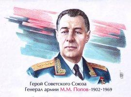 В Брянске может появиться улица генерала Попова
