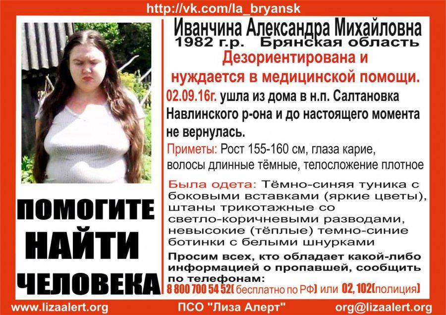 ВБрянской области пропала женщина, нуждающаяся в врачебной помощи