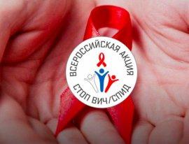 На Брянщине пройдёт Всероссийская акция «Стоп ВИЧ/СПИД»