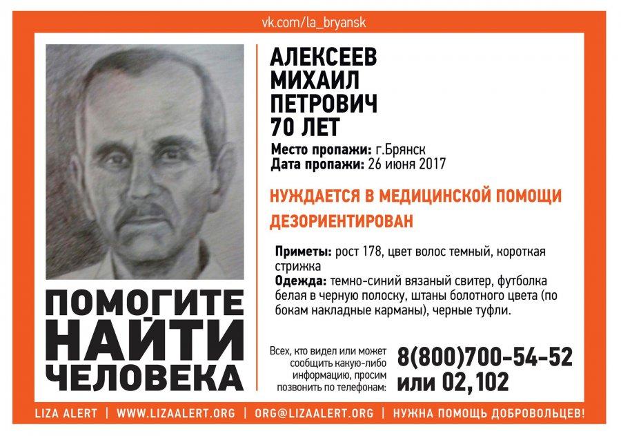ВБрянске ищут пропавшего 70-летнего Михаила Алексеева