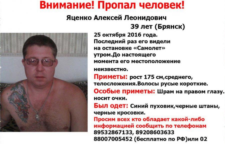 ВБрянске начали поиски пропавшего около «Самолета» Алексея Яценко
