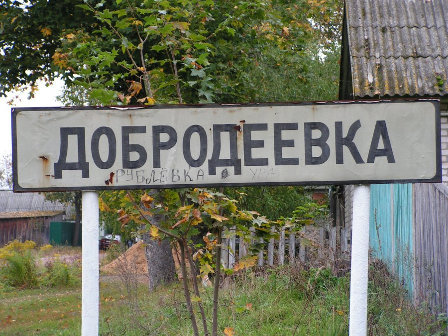 Суд признал преступным распоряжение оликвидации школы вбрянском селе Добродеевка