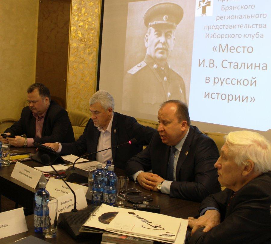 Изборский клуб в Брянске призвал вспомнить опыт сталинской эпохи