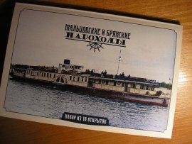 В Брянске пройдёт выставка «Мальцовские и Брянские пароходы»