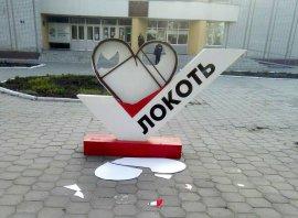 """В брянском поселке вандалы разбили инсталляцию """"Я люблю Локоть"""""""