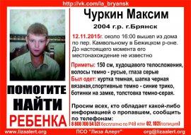 В Брянске нашли пропавшего 11-летнего мальчика