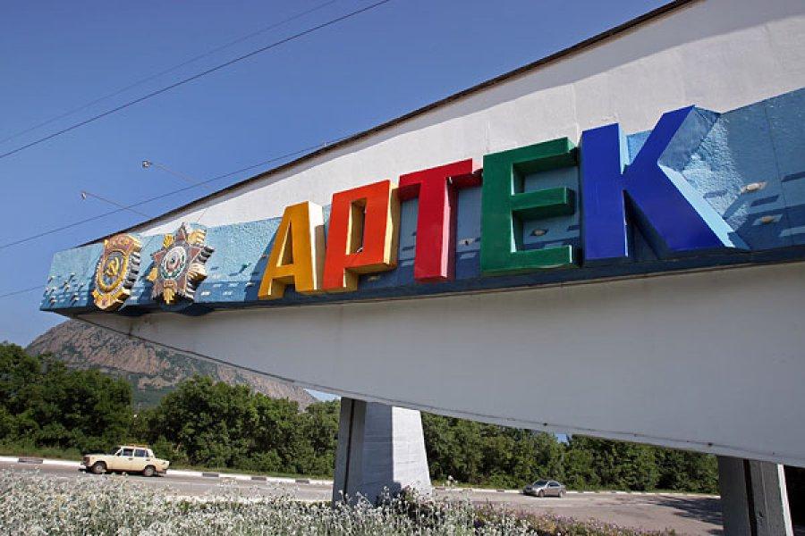 """В этом году 120 брянских школьников отправятся на отдых в """"Артек"""""""