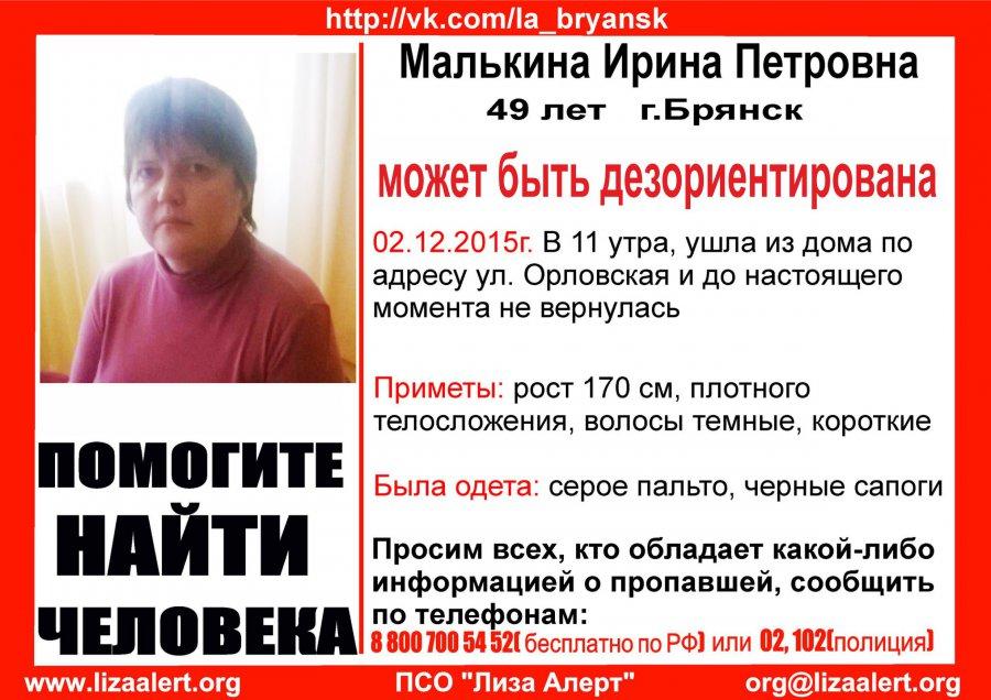 В Брянске продолжаются поиски пропавшей женщины