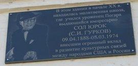 В Погаре открыли музей импресарио Сола Юрока – Соломона Гуркова