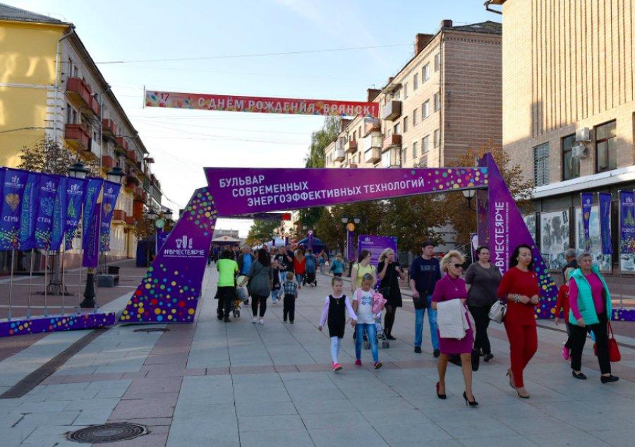 ВБрянской области прошел Всероссийский фестиваль энергосбережения #ВместеЯрче