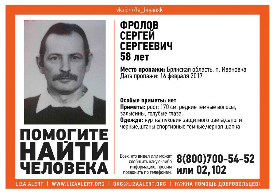ВБрянской области пропал гражданин Ивановки
