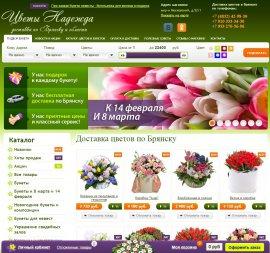 Цветы для любимых: доставка по Брянску бесплатно при заказе от 900 руб