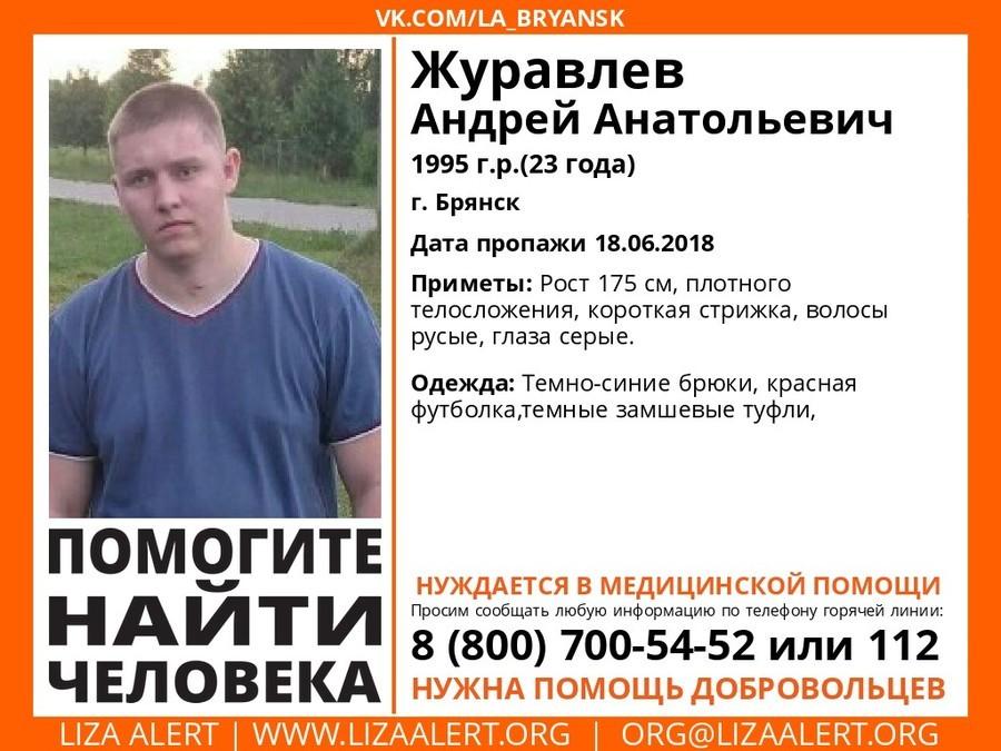 В Брянске нашли живым пропавшего в июне 23-летнего Андрея Журавлева