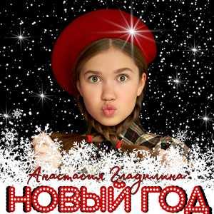 Юная брянская певица Анастасия Гладилина записала новую песню