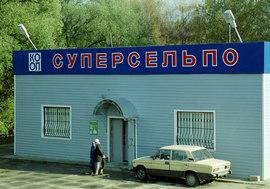 Постройте в деревне Антоновка супермаркет