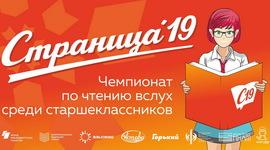 В Брянске впервые пройдёт чемпионат по чтению вслух