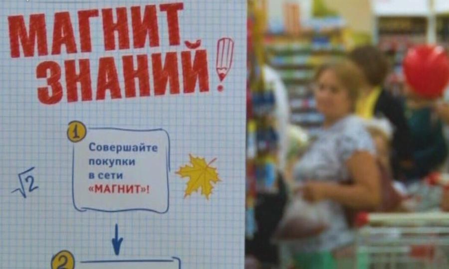 Розничная сеть «Магнит» в День учителя награждает лидеров народного рейтинга
