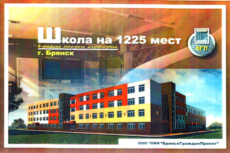 В Брянске через три года обещают построить школу в микрорайоне №4