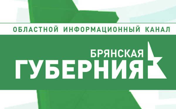 Телеканал «Брянская губерния» станет эфирным