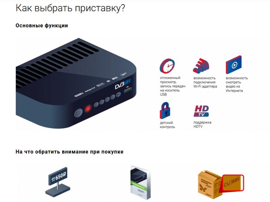 Брянские власти попросили не жадничать продавцов телеприставок