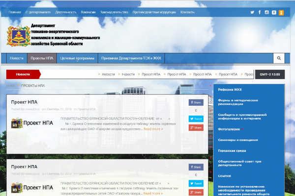 Сайт брянского департамента ЖКХ не доступен для слабовидящих