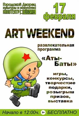 Жителей Брянска позвали на праздник «Аты-баты»
