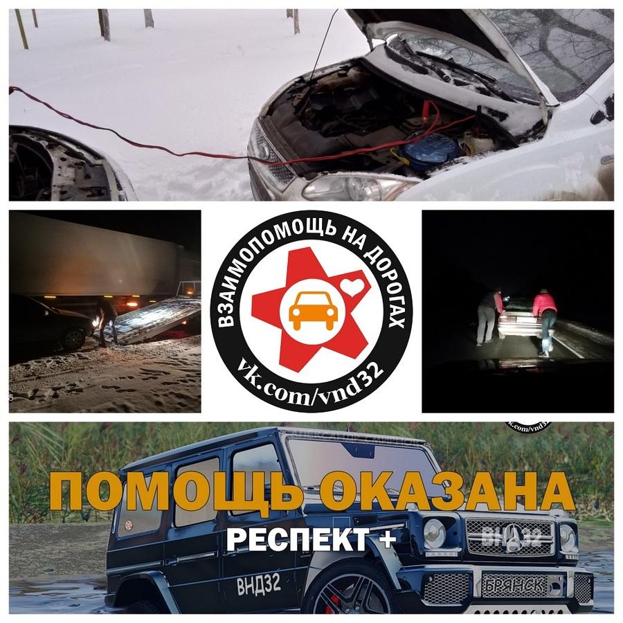 Попавшим в беду брянским водителям помогает проект ВНД32